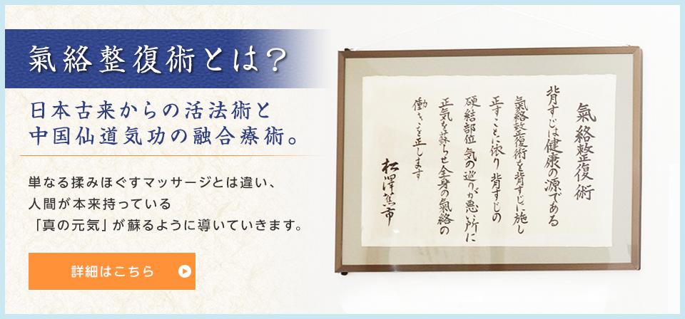 氣絡整復術とは?日本古来からの活法術と中国仙道気功の融合療術。単なる揉みほぐすマッサージとは違い、人間が本来持っている「真の元気」が蘇るように導いていきます。